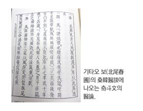 論으로 풀어보는 한국 한의학 (113)