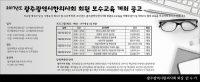6/19,20,28,29 광주광역시한의사회 보수교육