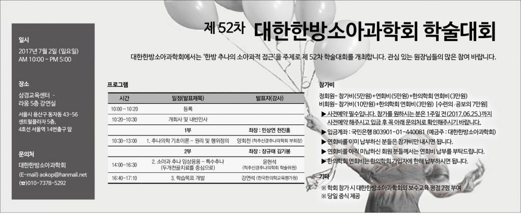 대한한방소아과학회(10)
