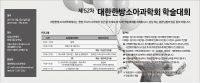 7/2 대한한방소아과학회 학술대회