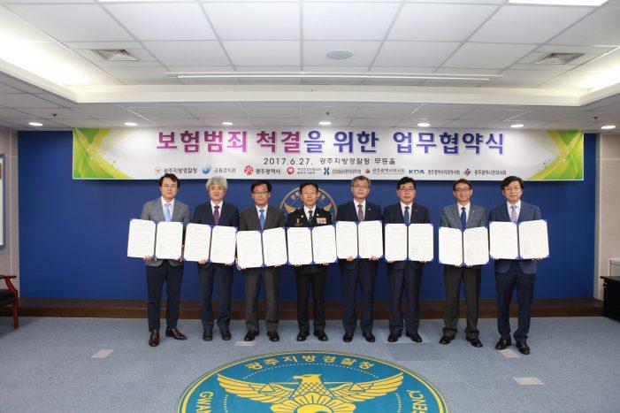 광주경찰, 보험범죄 척결 위해 유관 기관과 공동 대응 나선다