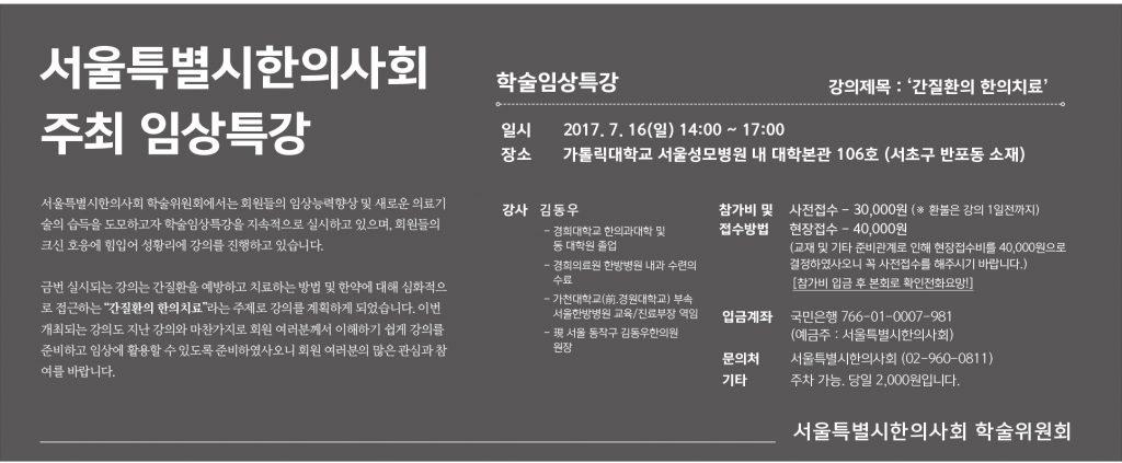 서울지부 임상특강(11)