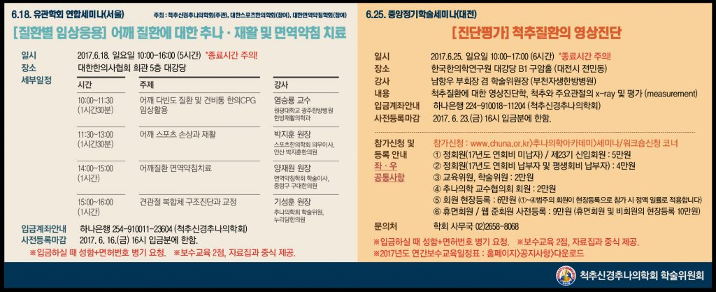 척추신경추나의학회(33)
