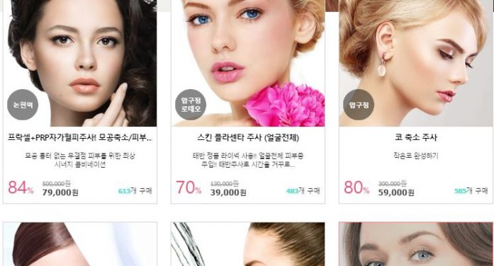 """광고 가장한 성형쿠폰 온라인 판매, """"가격 혁명"""" vs """"영리 목적 알선"""""""