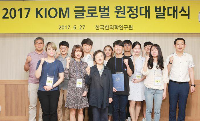 11년째 맞는 KIOM 글로벌원정대 '힘찬 출발'