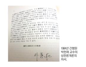 論으로 풀어보는 한국 한의학 (114)