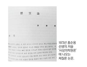 論으로 풀어보는 한국 한의학 (115)