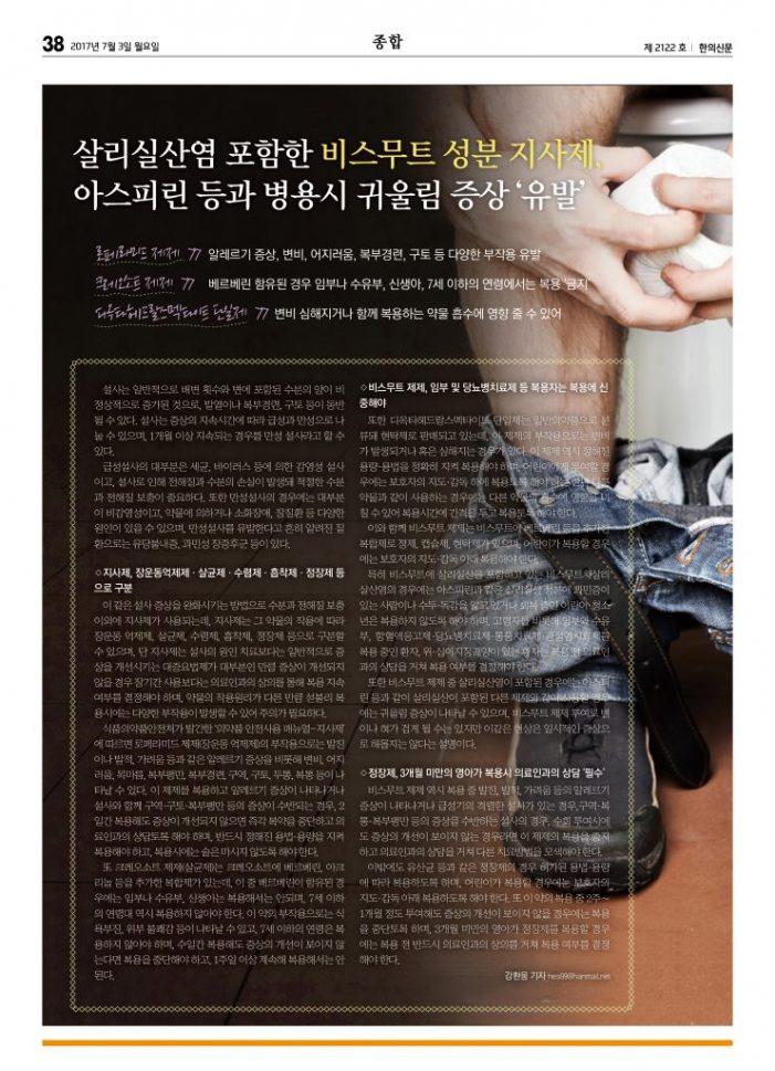 살리실산염 포함한 비스무트 성분 지사제, 아스피린 등과 병용시 귀울림 증상 '유발'