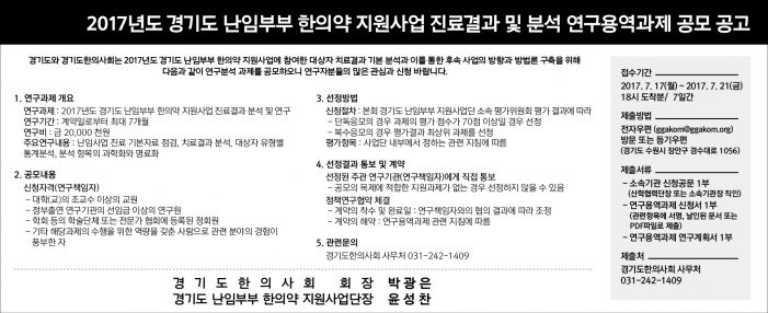 ~7/21 경기도 난임부부 지원사업 연구용역과제 공모