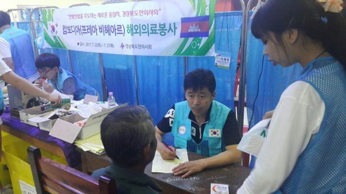 경북지부, 캄보디아 의료 봉사활동 나서