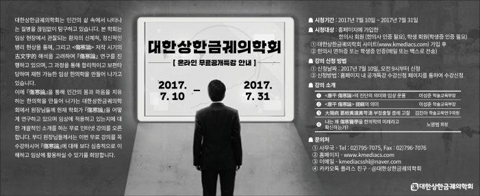 7/10~31 대한상한금궤의학회 온라인 무료공개특강