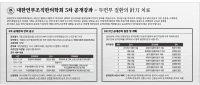 7/23 대한연부조직한의학회 5차 공개강좌