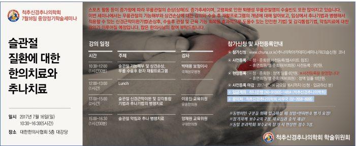 7/16 척추신경추나의학회 중앙정기학술세미나