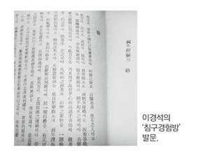 論으로 풀어보는 한국 한의학 (116)