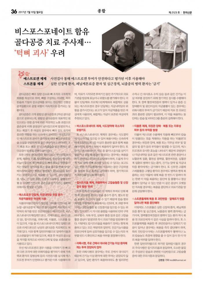 비스포스포네이트 함유  골다공증 치료 주사제…'턱뼈 괴사' 우려