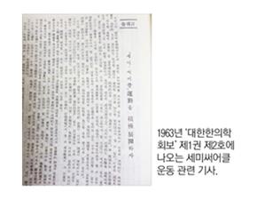 醫史學으로 읽는 近現代 韓醫學 (361)