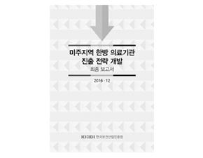 한의사 세계진출 걸림돌…1순위는 한국 양의사들의 방해?