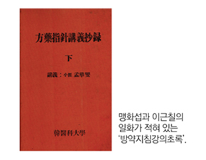 醫史學으로 읽는 近現代 韓醫學 (362)