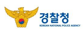 경찰청·금감원, 보험사기 합동 특별단속 실시