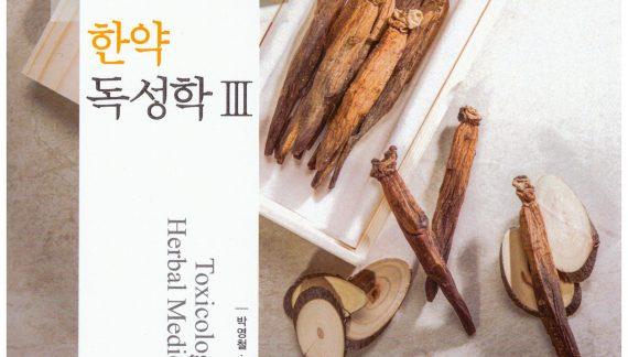 [신간]한약독성학III