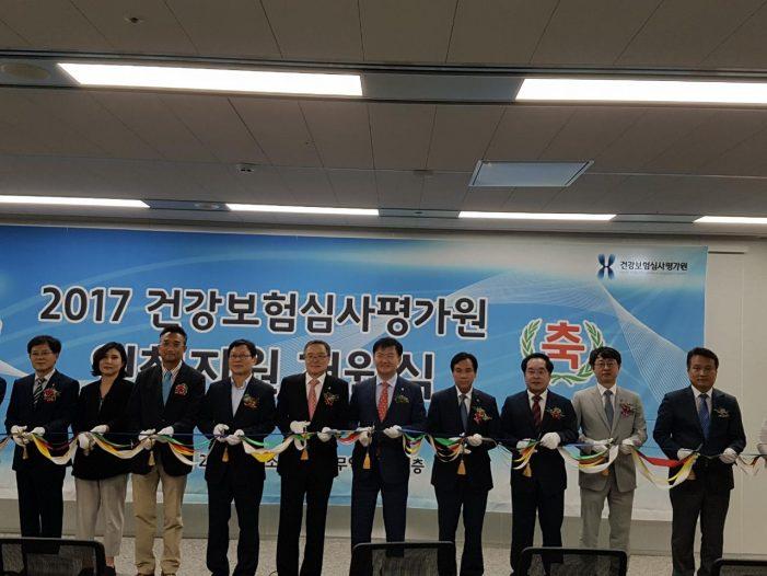 심평원 인천지원 개원식…지역실정 맞는 맞춤형 서비스 '기대'