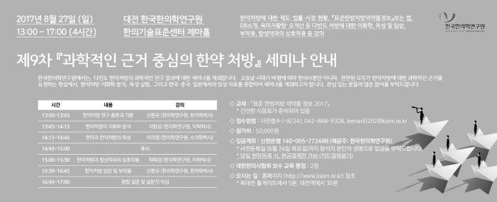 8/27 '과학적인 근거 중심의 한약 처방' 세미나
