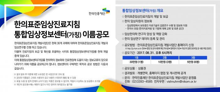 ~8/31 한약진흥재단 통합임상정보센터(가칭) 이름 공모