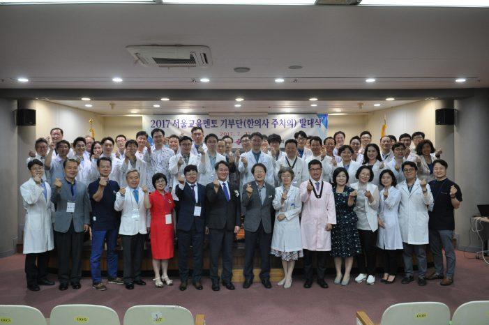 대한민국의 미래, 청소년의 질병예방 한의사 교의가 책임져요!