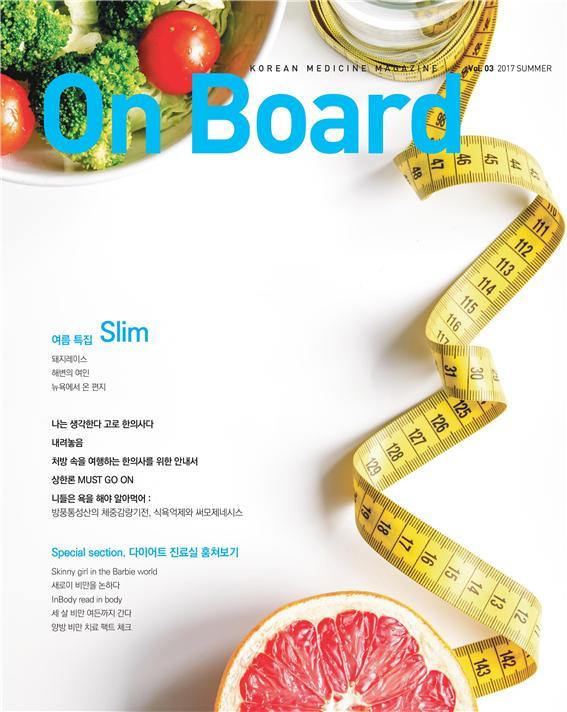 한의학 매거진 'On Board'여름호 발간