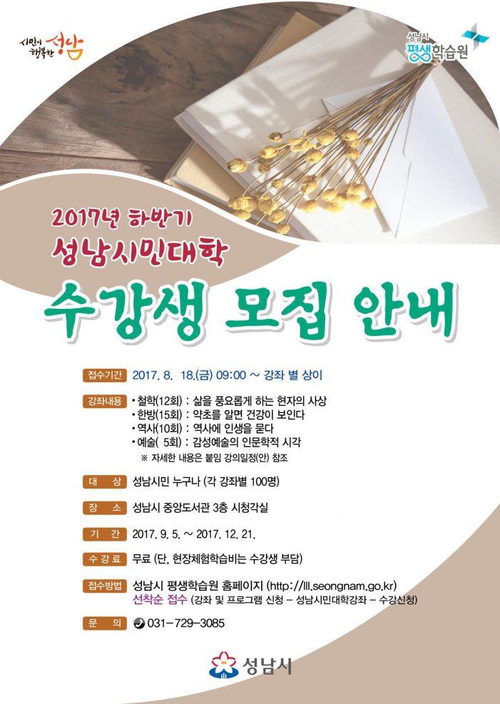 성남시, 성남시민대학 커리큘럼에 한의강좌 개설