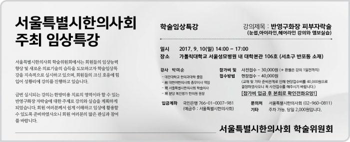 9/10 서울시한의사회 주최 임상특강
