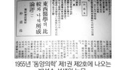 醫史學으로 읽는 近現代韓醫學(363)