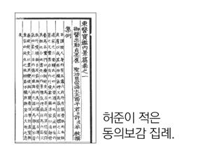 論으로 풀어보는 한국 한의학 (119)