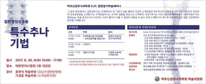 8/20 척추신경추나의학회 중앙정기학술세미나