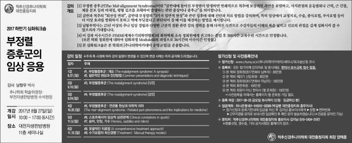 8/27 추나의학회 대전충청지회 심화워크숍