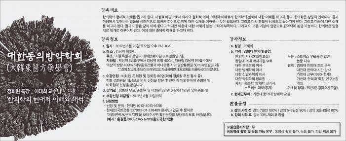 8/26 대한동의방약학회 정회원 무료 특강