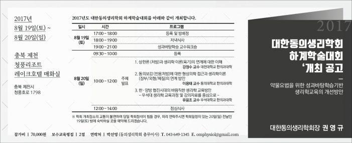 8/19~20 대한동의생리학회 하계학술대회