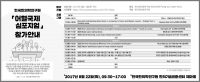 8/22 한국한의학연구원-어혈국제심포지엄