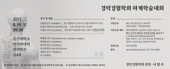 8/19 경락경혈학회 하계학술대회