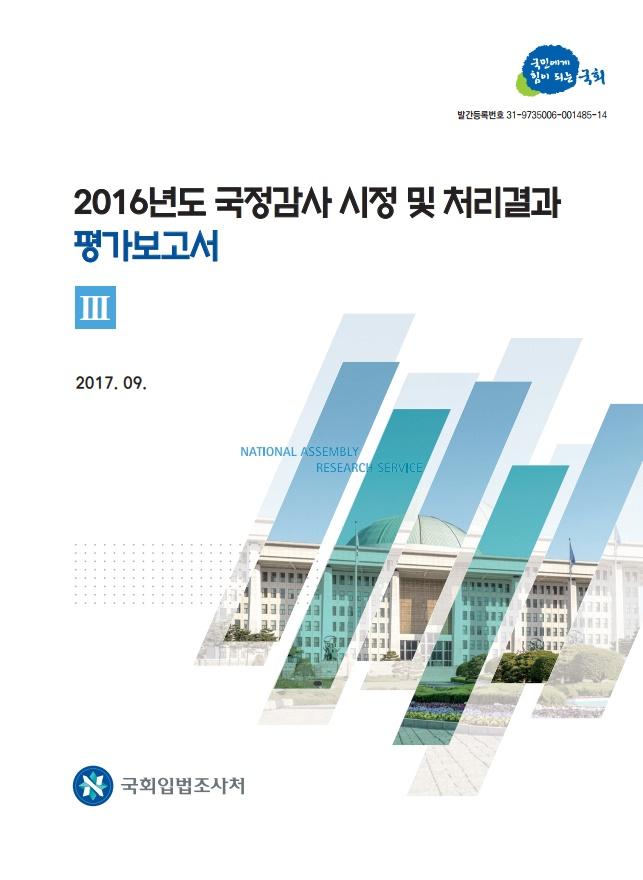 복지부, 한·양방 협진 2차 시범사업 참여기관 확대