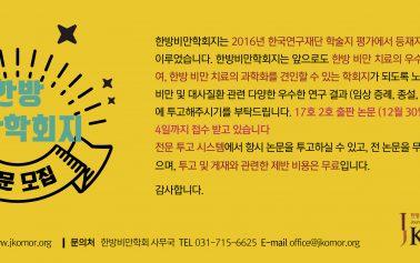 ~17/11/4 한방비만학회지 논문 모집
