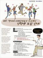 ~17/10/23 대한한의학회 장학생 모집