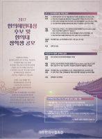 ~17/10/20 한의혜민대상 후보 및 장학생 공모