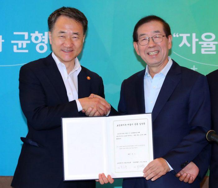 보건복지부-서울시, 상생의 길로…청년수당 관련 상호 소송 취하 합의