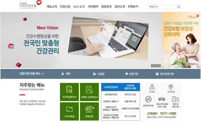 건보공단, 개인정보 보호 강화 위해 홈페이지 '일시 중단'