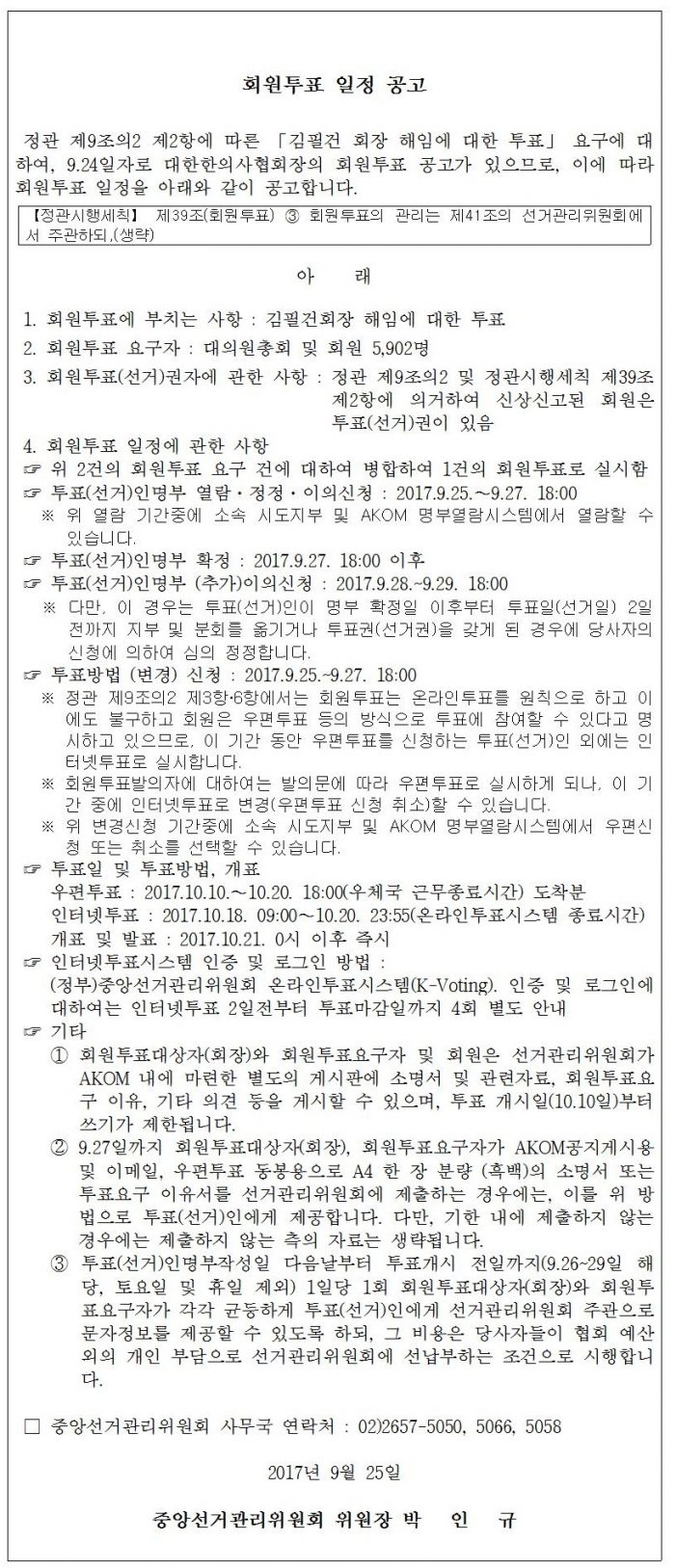 [대한한의사협회] 회원투표 일정 공고