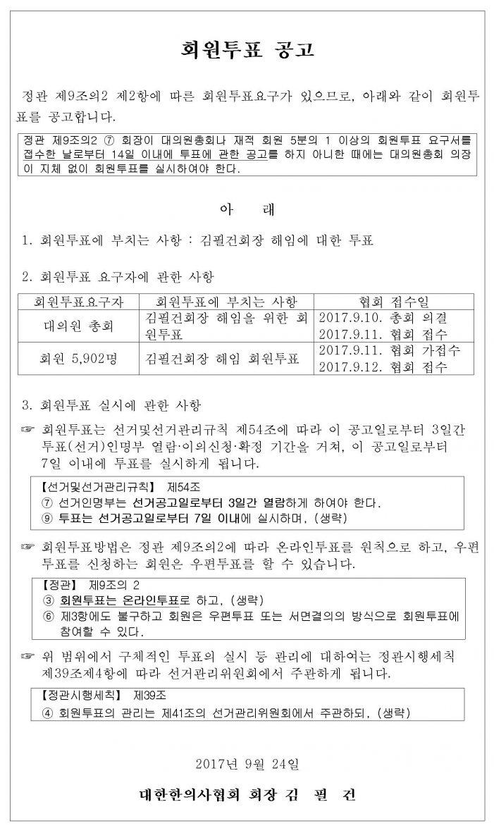 [대한한의사협회] 회원투표 공고