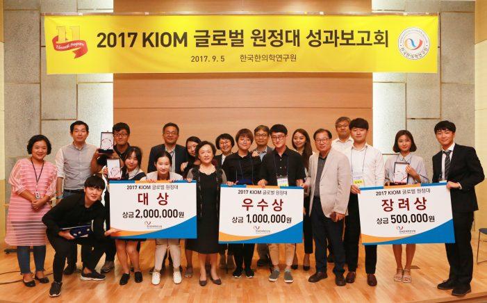 2017 KIOM 글로벌원정대, 영예의 대상은 '시그널'팀