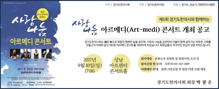 17/9/10 제5회 경기도한의사회 아르메디 콘서트