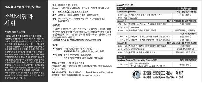 17/9/24 중풍순환신경학회 가을 연수강좌